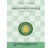 MSO CHESS LESSON B-1